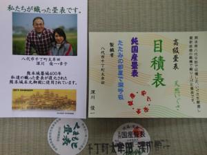 熊本県産メセキ表