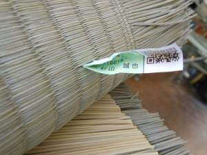 熊本県産畳表夕凪、杉山