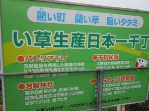 千丁駅の看板