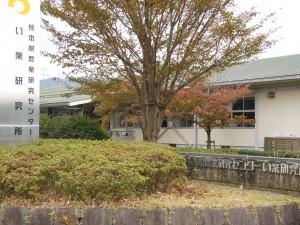 熊本県農業研究センター、い草研究所