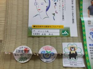 熊本畳表、『ひのさらさ』、石村和之