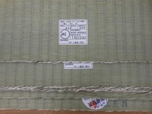 JAS1等級熊本県産畳表