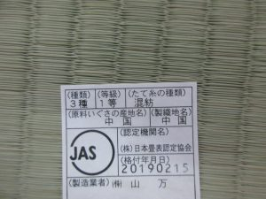 JAS1等畳表