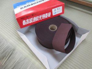 綿双糸の茶縁