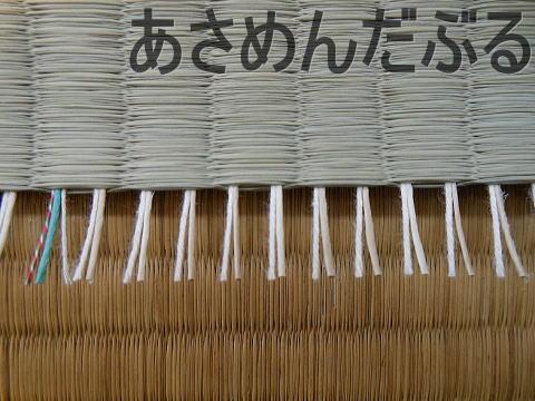 麻綿ダブル
