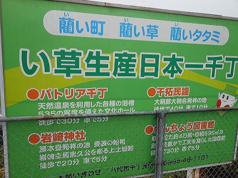 熊本県八代市千丁駅の看板