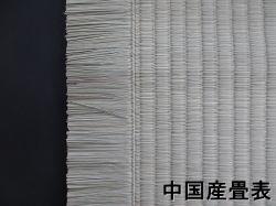 中国産畳表 中の上