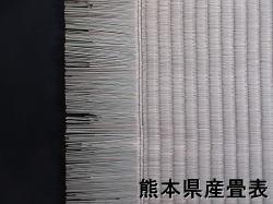 国産畳表 中級品