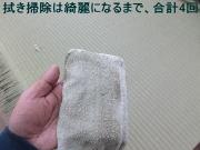 畳を拭いた後