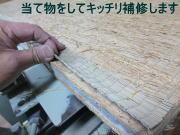 畳の厚み調整