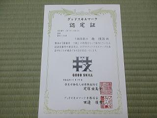 奈良県のグッドスキルマーク認定畳店