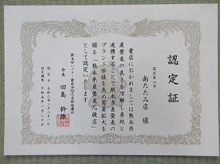 熊本県産畳表応援店認定証