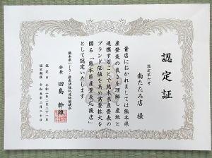 熊本県産畳表応援店 認定証
