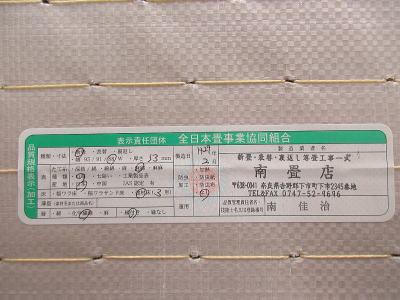 全日本畳事業協同組合 品質規格表示シール